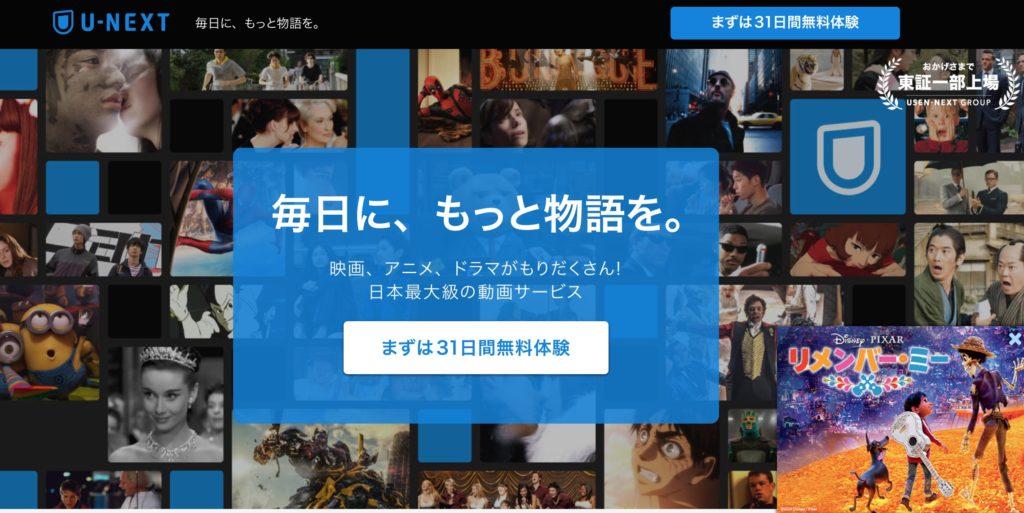 U-NEXT31日無料動画
