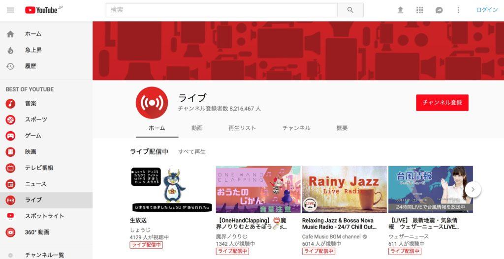YouTubeにはライブ配信もありますよ