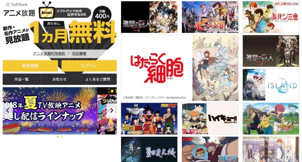 アニメ放題はソフトバンク系列のアニメ専門チャンネル