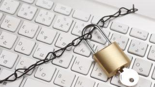ネットと期間従業員の情報漏洩問題